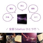 Sibelius スクールのご紹介を掲載いたしました