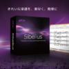 Sibelius 製品サイトオープンいたしました。