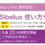 Sibelius | First 発売記念セミナー 開催のお知らせ