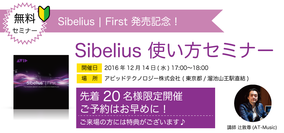 seminar_20161214