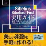 Sibelius 8シリーズ対応の「Sibelius / Sibelius | First 実用ガイド」発売!