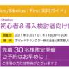 Sibelius初心者&導入検討者向け 無料セミナー開催のお知らせ(2017/9/21)