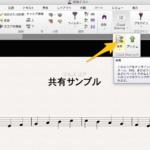 Sibelius/Sibelius | First 8.7アップデートリリース クラウドシェアリング機能搭載