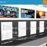 Sibelius|First 新バージョンリリース&国内発売日決定