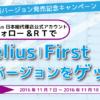 フォロー&RTでSibelius | First 最新バージョンGETキャンペーン☆